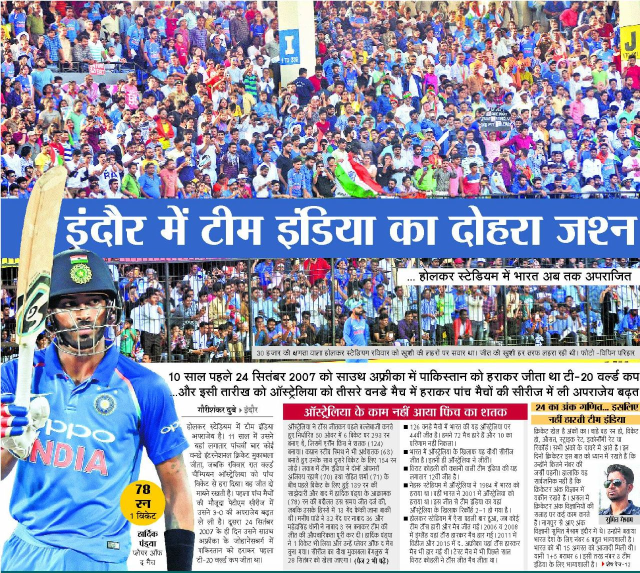 Number six and its significance on Indian cricket